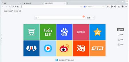 百度浏览器2015 V7.6.100.2735 官方版(简洁浏览器) - 截图1