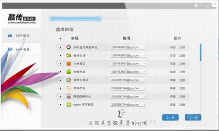 酷传 V3.1.1官方版(app发布平台) - 截图1