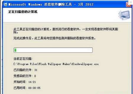 Windows恶意软件删除工具(x64位) V5.30官方版(强力卸载) - 截图1