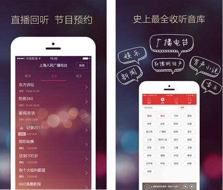 蜻蜓fm for iPhone (收音机) - 截图1