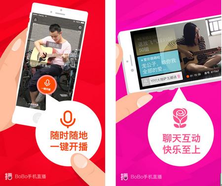 网易BoBo for iPhone(视频直播) - 截图1