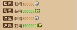 350W经验和116W银币