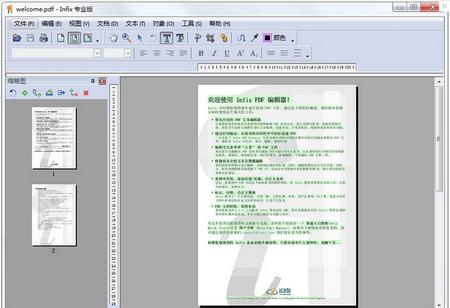 Infix PDF Editor V6.43官方中文版(PDF编辑器) - 截图1