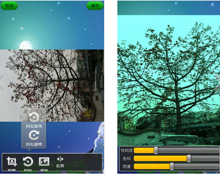 图片编辑助手 V6.5.133官方版for android(图片编辑器) - 截图1
