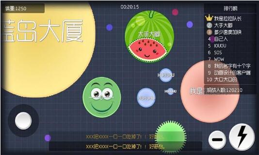球球大作战(疯狂彩球) v3.0.5 for Android安卓版 - 截图1