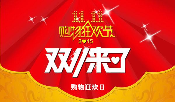 疯狂购物节 双十一席卷台湾促进经济