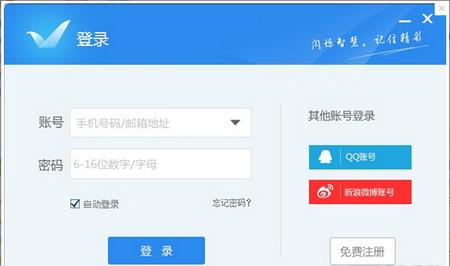 闪记云记事PC版 V1.0.0.6官方版(桌面记事本) - 截图1