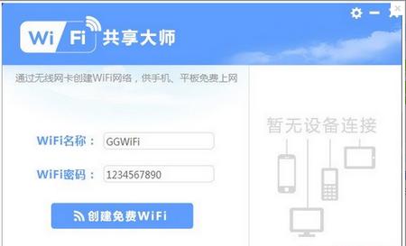 WiFi共享大师 V2.2.1.4官方版(WiFi Master) - 截图1