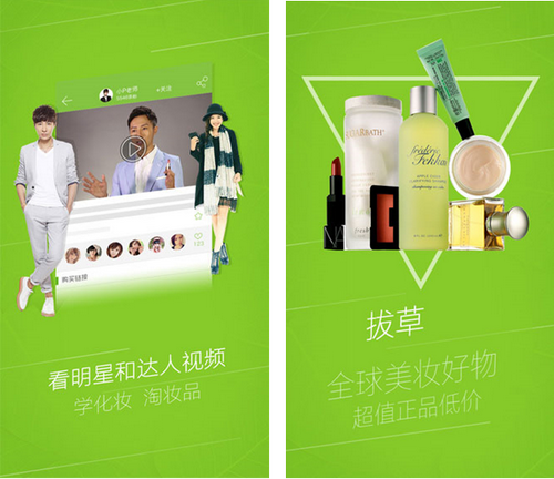 抹茶美妆 for iPhone(美妆交流) - 截图1
