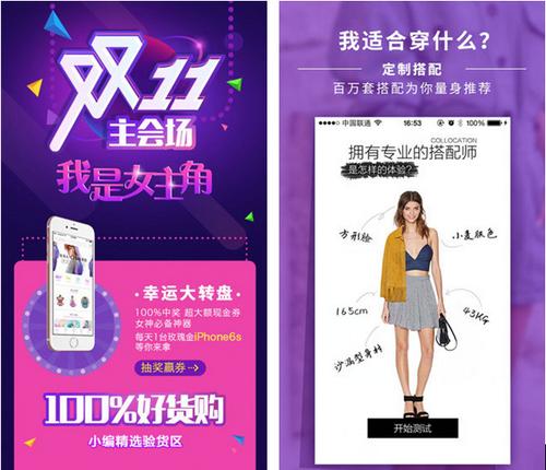 穿衣助手 for iPhone(时尚搭配) - 截图1