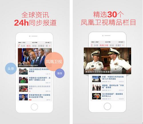 凤凰新闻 for iPhone(新闻资讯) - 截图1