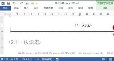 图3 在页眉处显示节标题