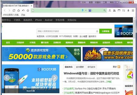 七星浏览器 1.43.4.389官方正式版(7star Browser) - 截图1