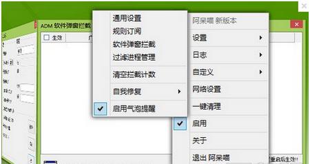 ADM阿呆喵 V2.1.0.1107官方版(去广告工具) - 截图1