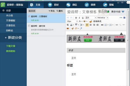 爱微帮媒体版 V1.1.8官方版(媒体助手) - 截图1