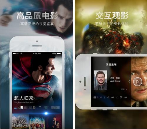 优点电影 for iPhone(掌上影院) - 截图1