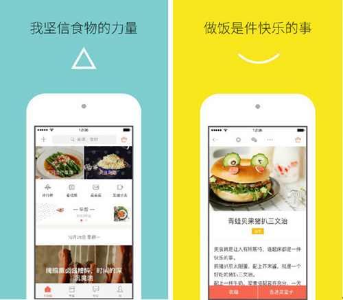 下厨房 for iPhone(美食菜谱) - 截图1