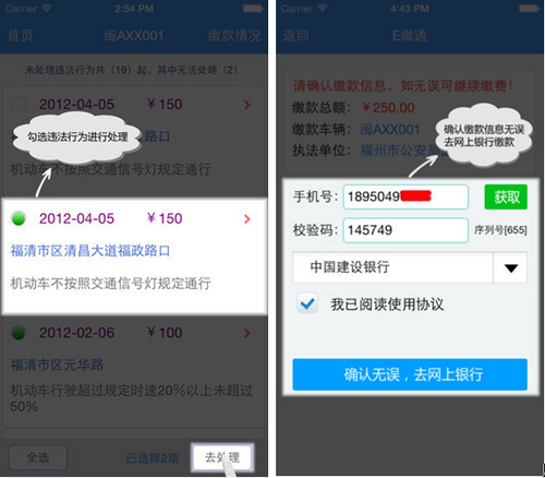 福建交通罚没 for iPhone(罚款缴纳) - 截图1