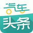汽车头条 for iPhone(汽车资讯)