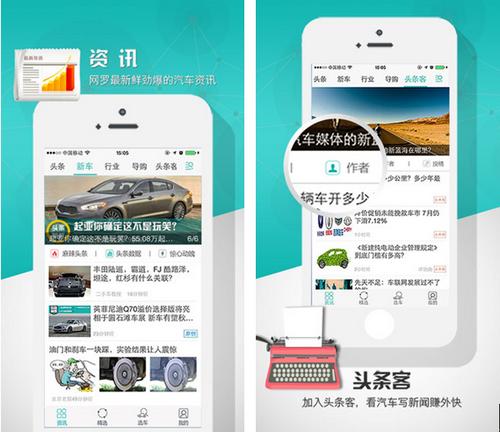 汽车头条 for iPhone(汽车资讯) - 截图1