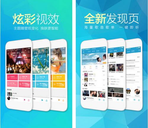 天天动听2016 for iPhone(音乐播放器) - 截图1