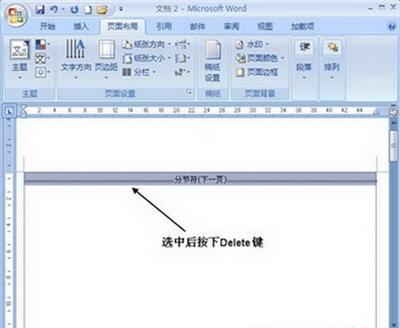 图5 将光标定位到分节符前面
