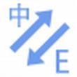 新云翻译器 V2.2.2官方版(翻译专家)