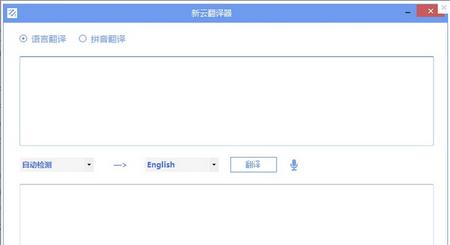 新云翻译器 V2.2.2官方版(翻译专家) - 截图1