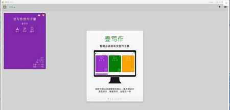 壹写作 V3.1.6官方版(写作软件) - 截图1