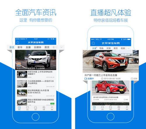 太平洋汽车网 for iPhone(汽车资讯) - 截图1