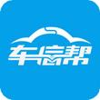 车信帮 for iPhone(汽车服务平台)