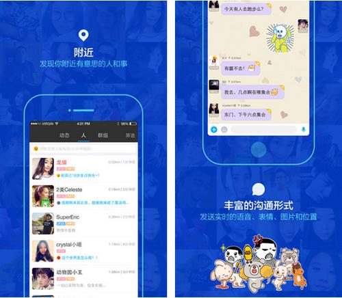 陌陌2016 for iPhone(社交应用) - 截图1
