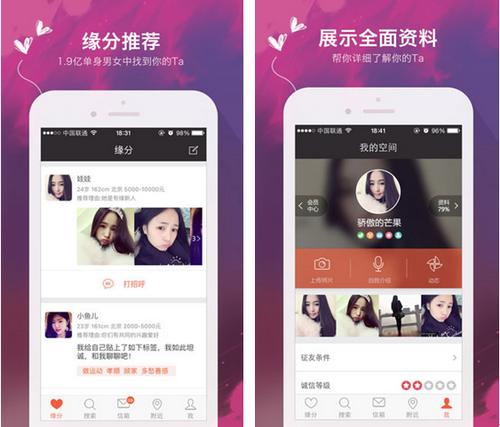有缘网 for iPhone(恋爱交友) - 截图1
