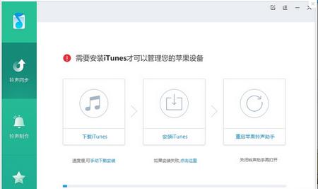 iPhone铃声助手 V1.0.8.2138官方版(苹果铃声设置) - 截图1