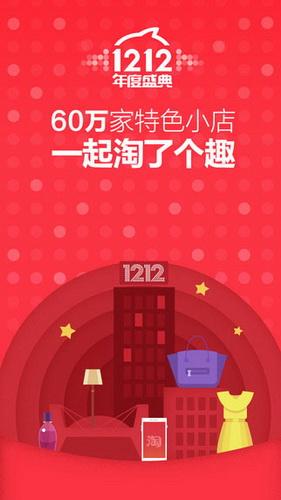 手机淘宝2016 for iPhone(掌上购物) - 截图1