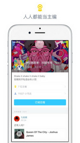 读读日报 for iPhone(生活随记) - 截图1