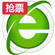 360手机抢票王 for iPhone(浏览器)