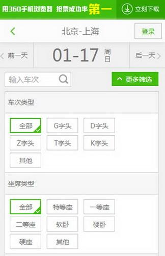 360手机抢票王 for iPhone(浏览器) - 截图1