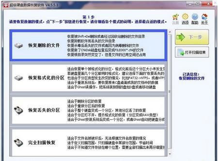 超级硬盘数据恢复软件 4.8.5.2官方版(superrecovery) - 截图1