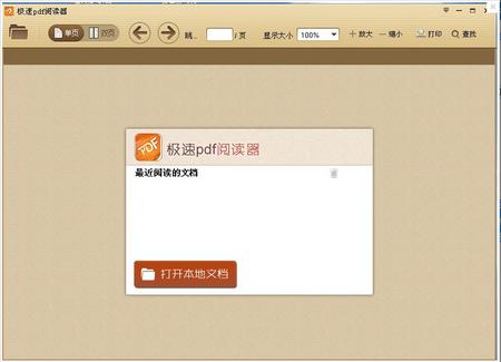 极速PDF阅读器 1.8.7.1001官方正式版(阅读工具) - 截图1