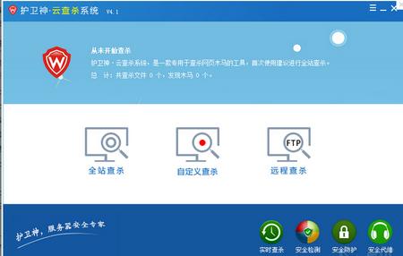 护卫神云查杀系统 V4.1绿色免费版(杀毒软件) - 截图1