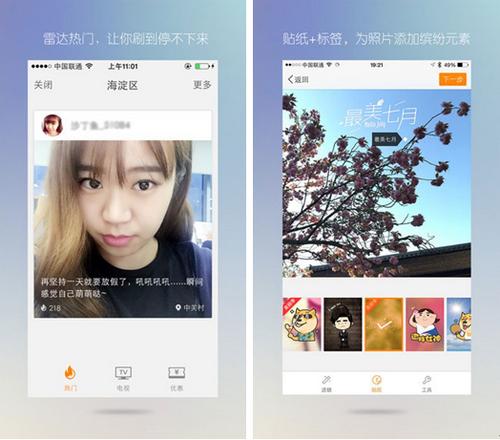 新浪微博2016官方版 for iPhone(社交通讯) - 截图1