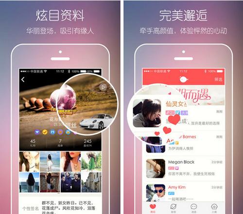 恋恋 for iPhone(恋爱社交) - 截图1