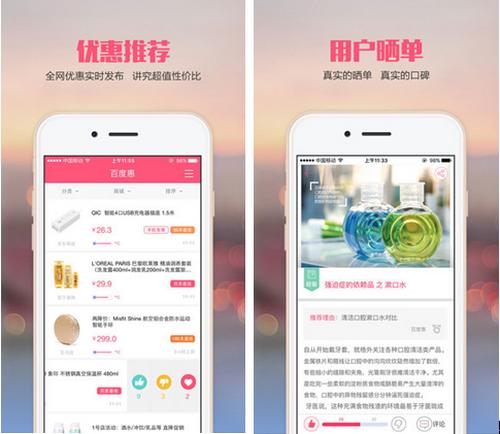 百度惠 for iPhone(省钱利器) - 截图1