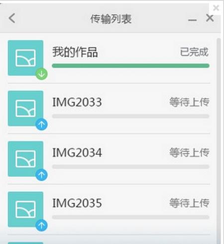 小米云相册助手 V1.2.1官方版(文件传输) - 截图1