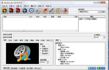 MediaCoder x64 V0.8.39.5790官方版(批量转码工具) - 截图1