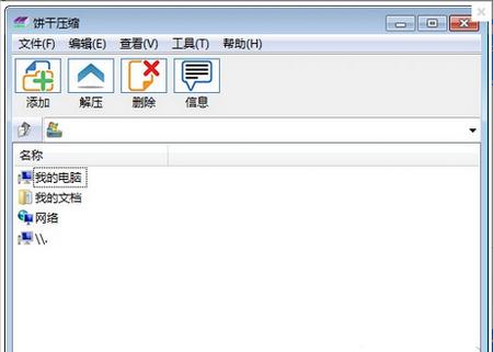 饼干压缩 V1.0.0.1061官方版(解压缩软件) - 截图1
