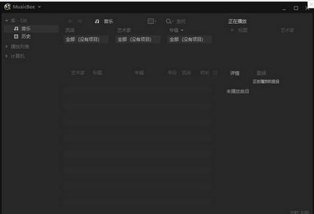 MusicBee V2.5.5804中文版(音乐管理工具) - 截图1
