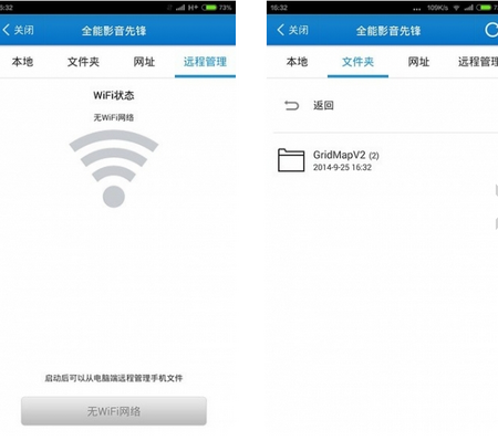 全能播放器 V1.1.7官方版 for android (视频点播) - 截图1