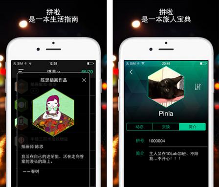 拼啦 for iPhone(社交应用) - 截图1